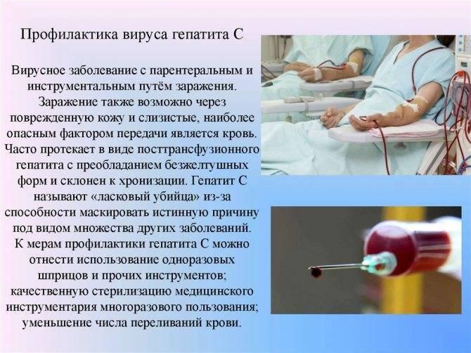 Что значит носительство вирусного гепатита с