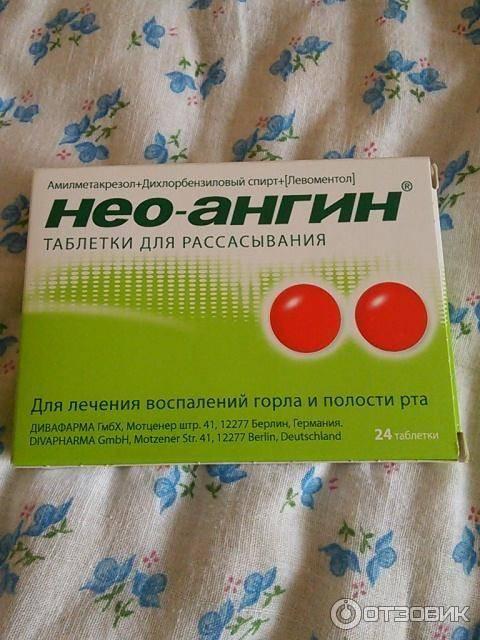 Лучшее средство от ангины – самые эффективные лекарства и медикаменты