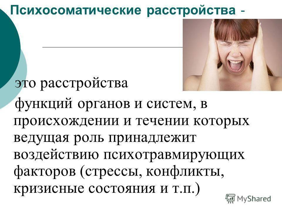 Что такое психосоматика, причины и лечение психосоматических заболеваний