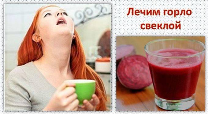 полоскание горла соком свеклы с уксусом