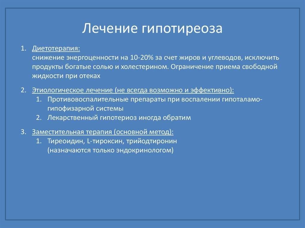 гипофункция щитовидной железы симптомы у женщин