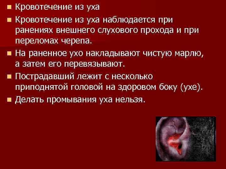 Кровь из ушей у ребенка