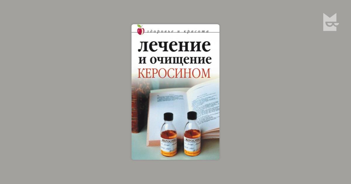 Керосин при ангине: как лечить горло в домашних условиях, рецепты