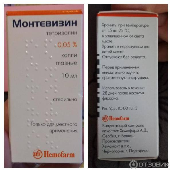 монтевизин глазные