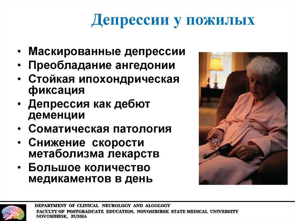 депрессия у пожилых как с ней бороться
