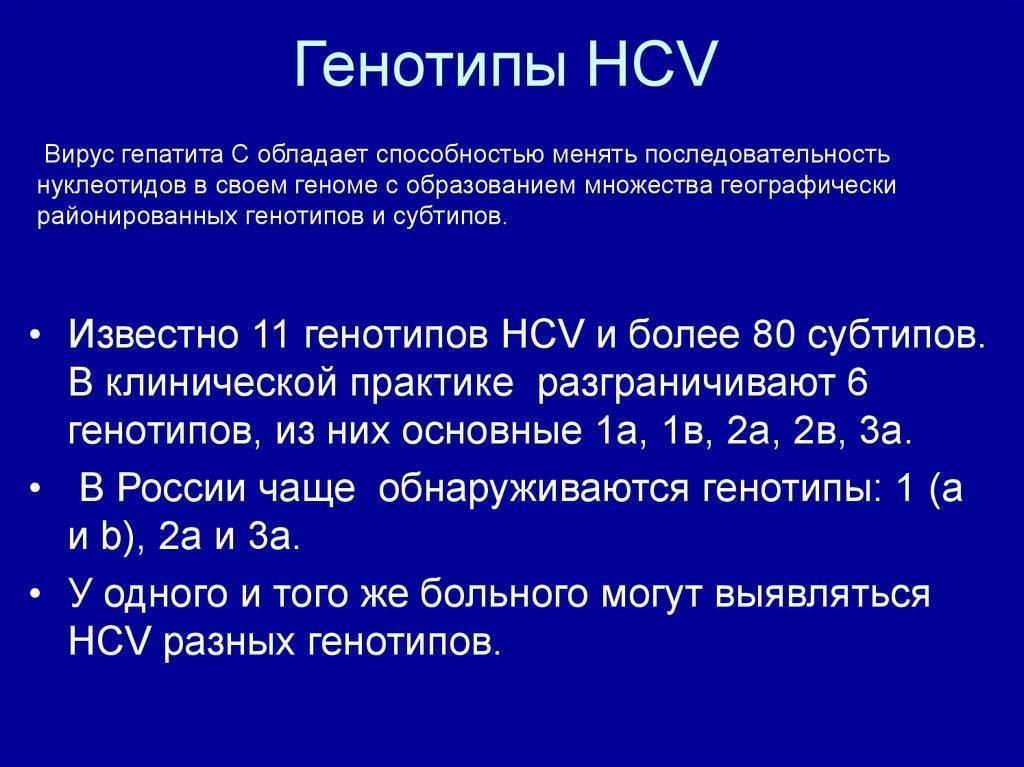 Гепатит с, третий генотип