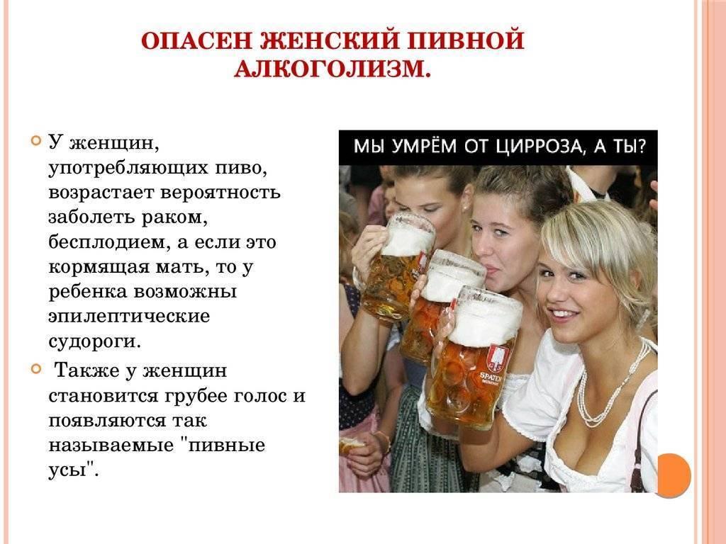 Реальные опасности пивного алкоголизма