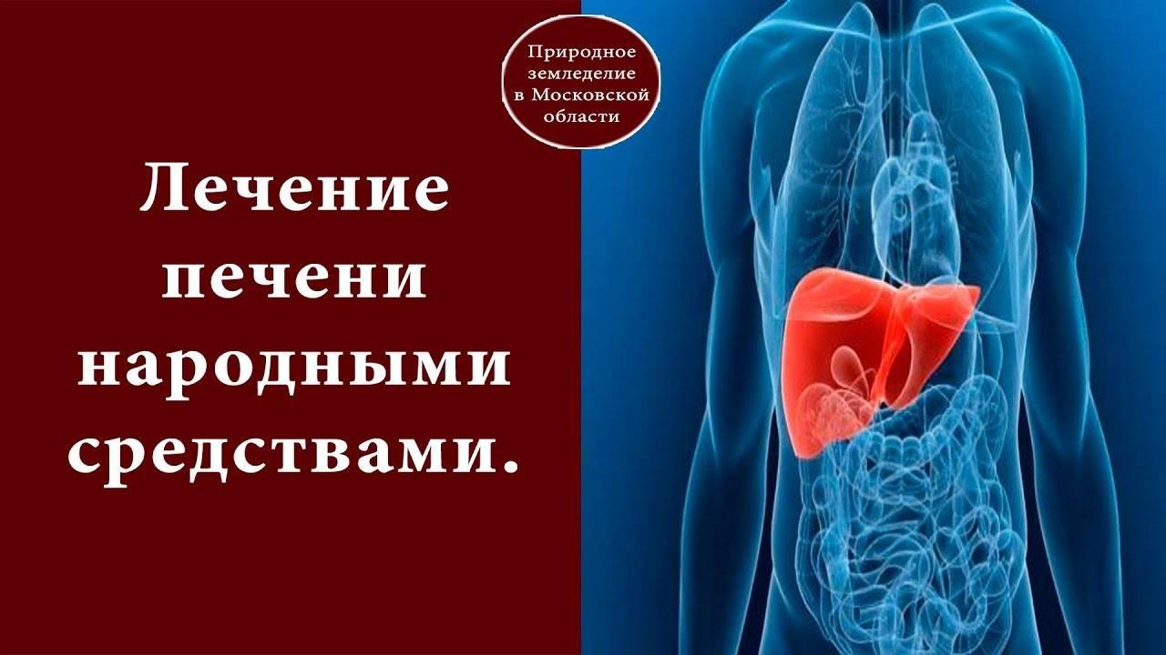 Народные средства при раке печени 4 стадии