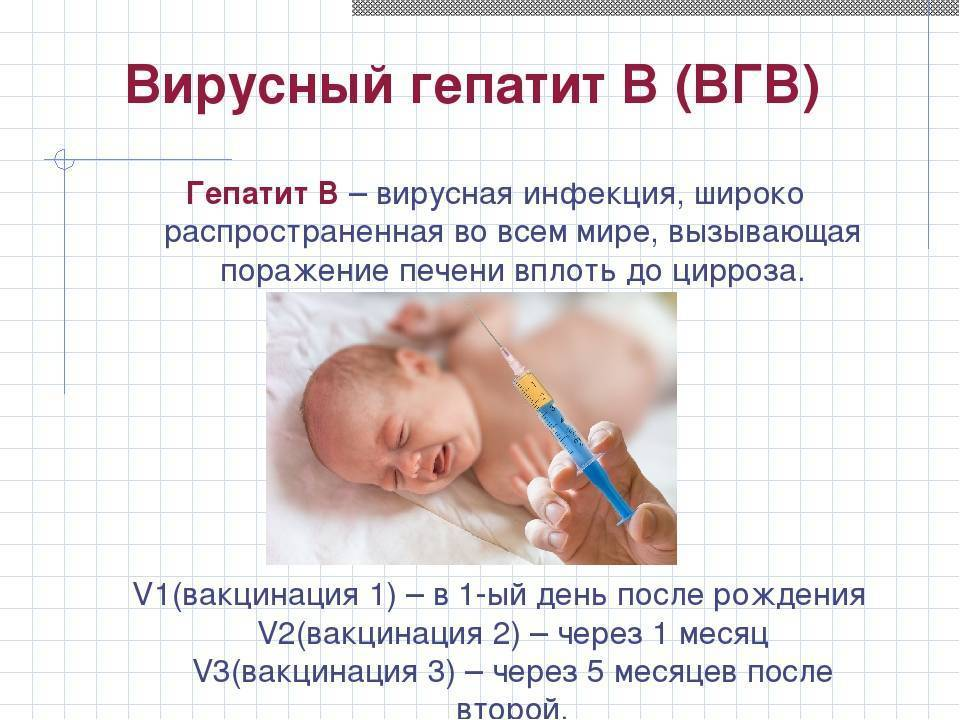 Зачем ребенку прививка от гепатита в? нужно ли делать прививку от гепатита новорожденному