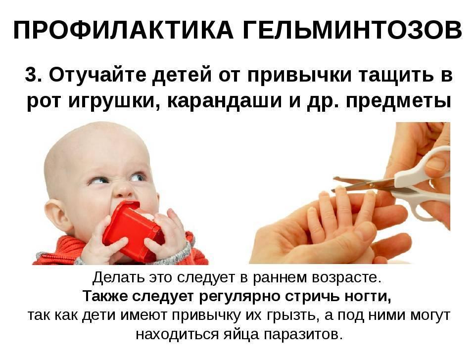 профилактика от глистов у детей от года
