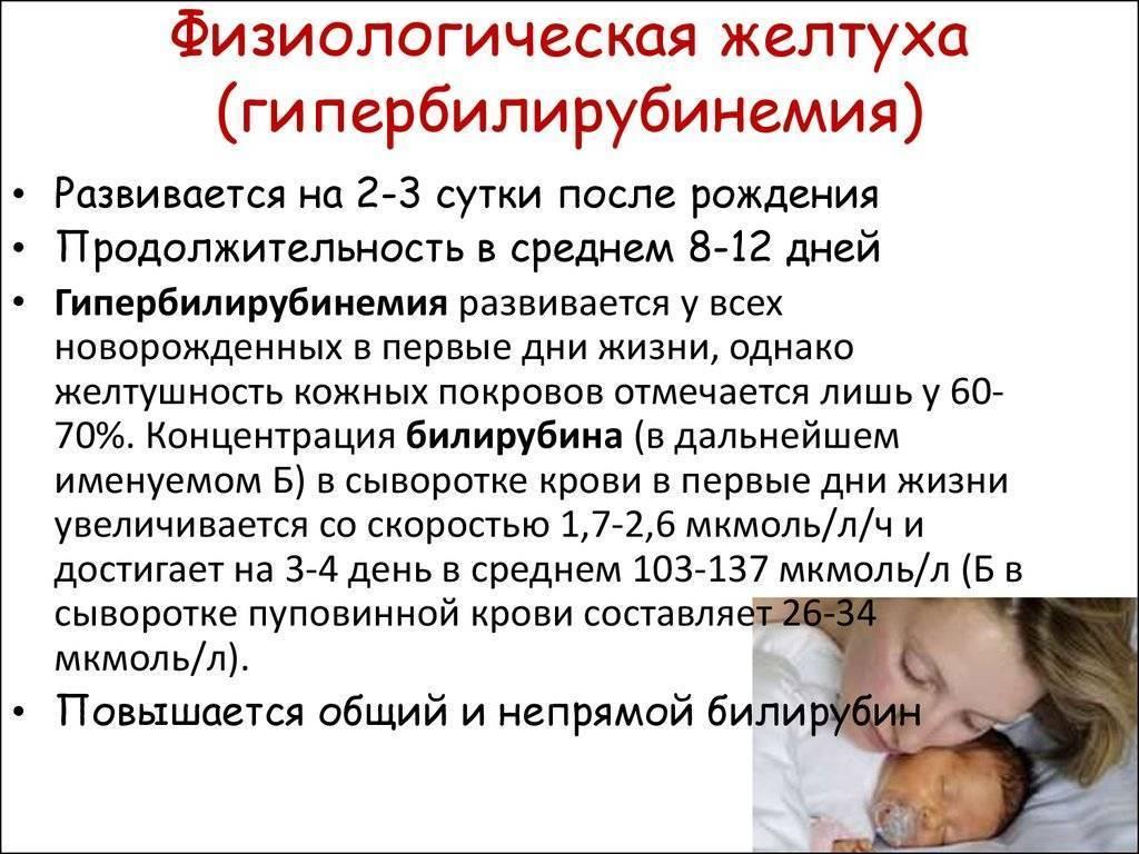 физиологическая желтуха у новорожденных