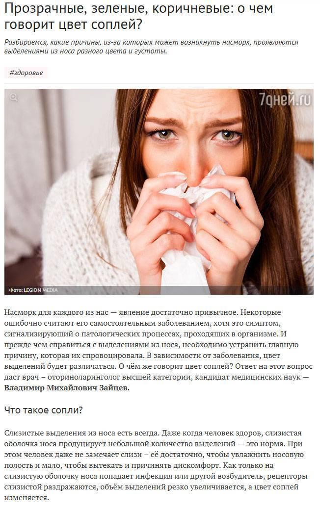 Цвет соплей: учимся ставить диагноз