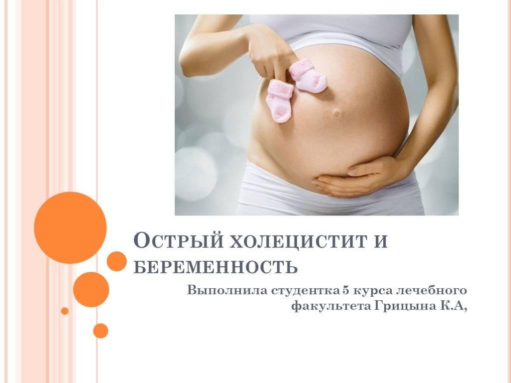 Обострение холецистита при беременности: что делать?