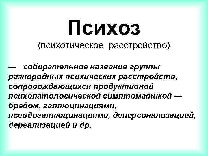 тест на психоз