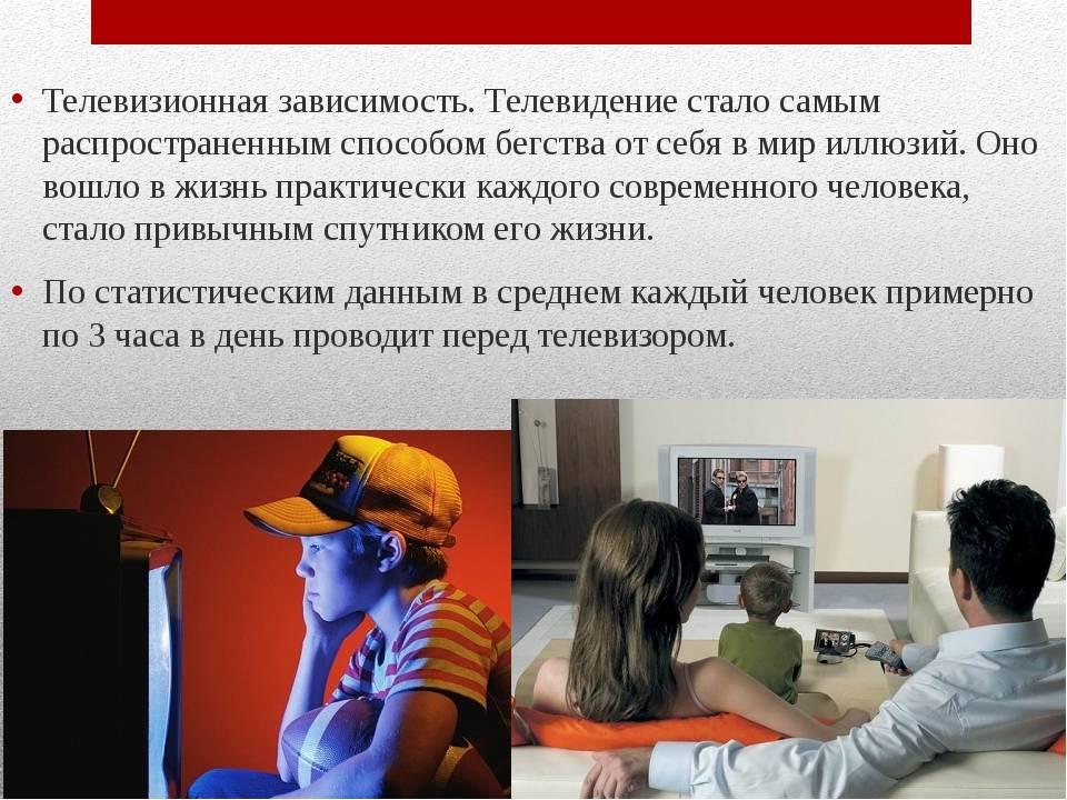 Зависимость от телевизора: как от нее избавиться?