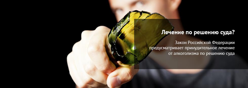 Можно ли лечить от алкоголизма принудительно?