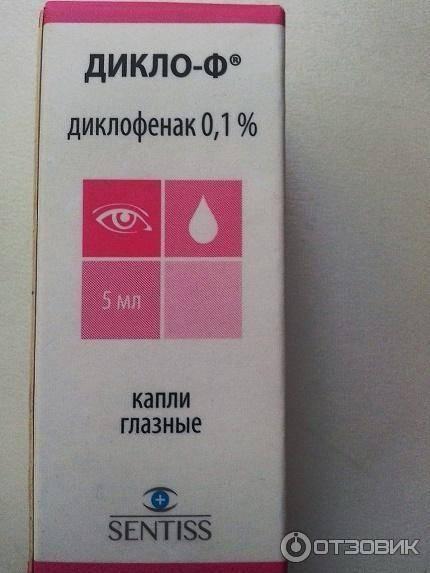 Дикло-ф глазные капли: инструкция по применению, отзывы, аналоги
