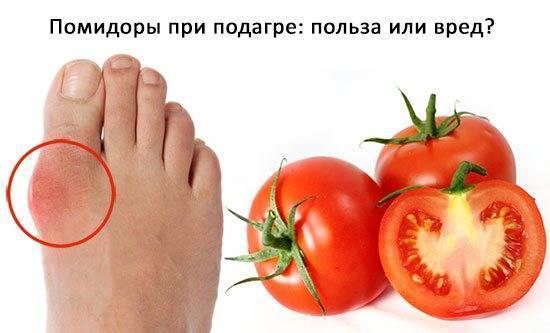 холестерин в помидорах