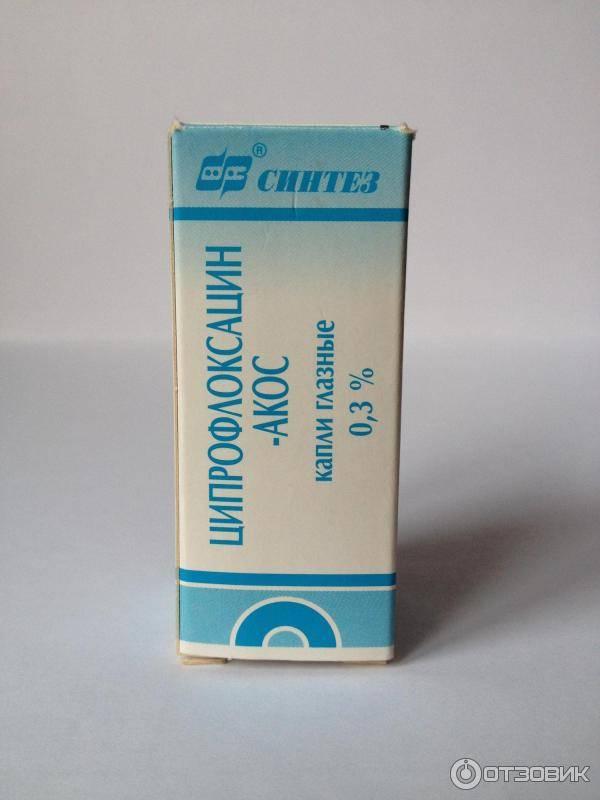 ципрофлоксацин капли для глаз инструкция по применению
