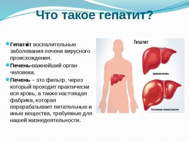 Работа для больных гепатитом в и с