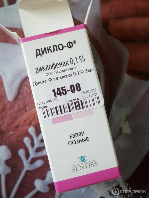 Дикло ф (глазные капли): инструкция по применению и цена