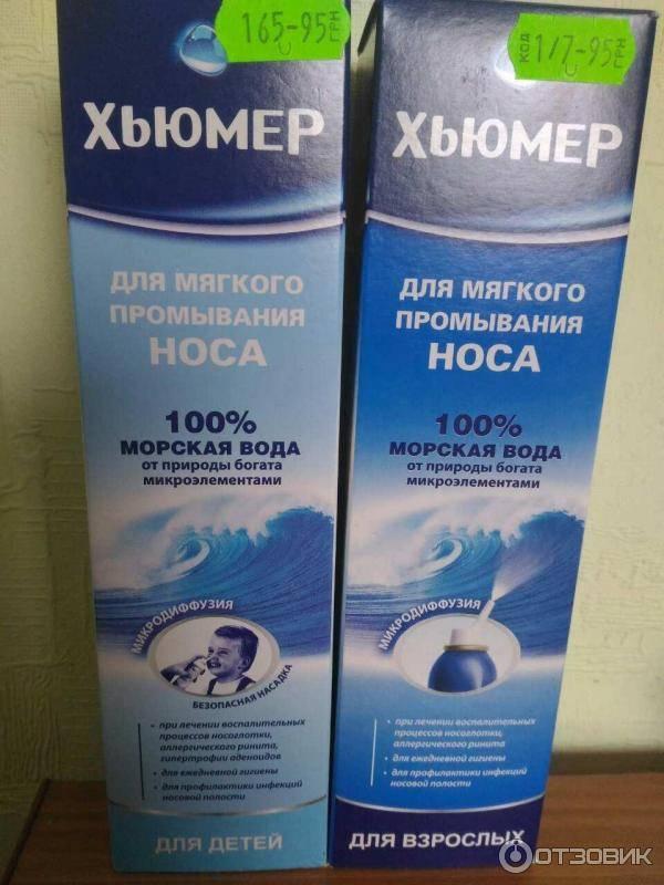 как приготовить морскую воду для промывания носа