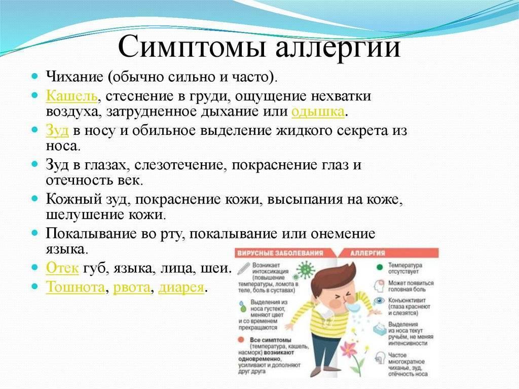 признаки аллергического кашля у ребенка