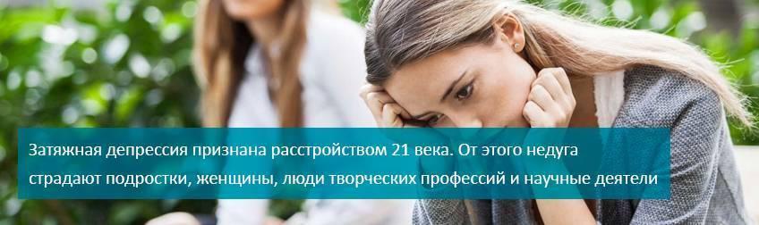 Умеренная депрессия: симптомы и особенности лечения