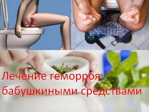 народные средства для лечения геморроя у мужчин