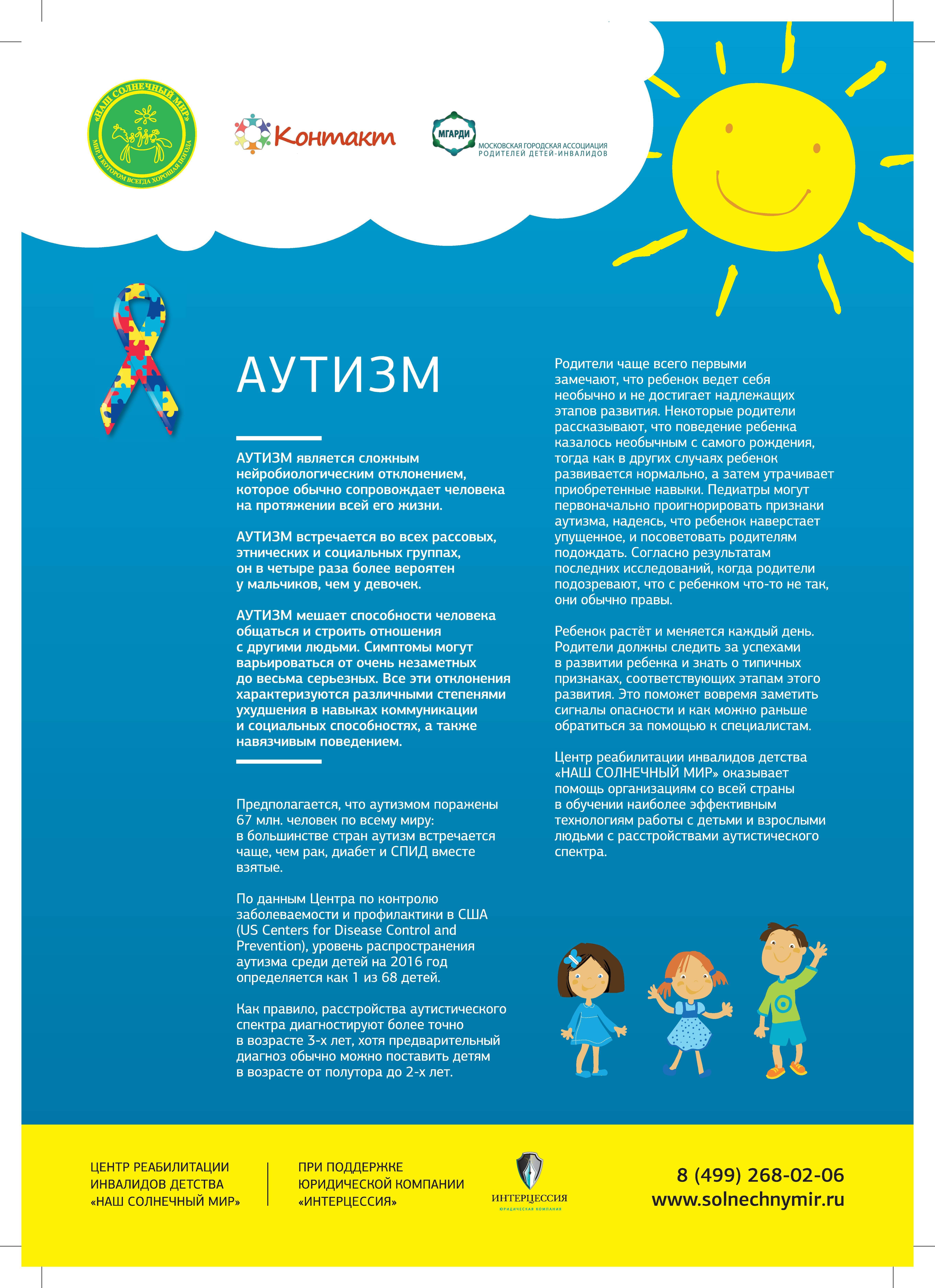 дети аутизм родители