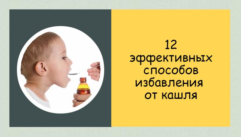 лечим кашель у детей