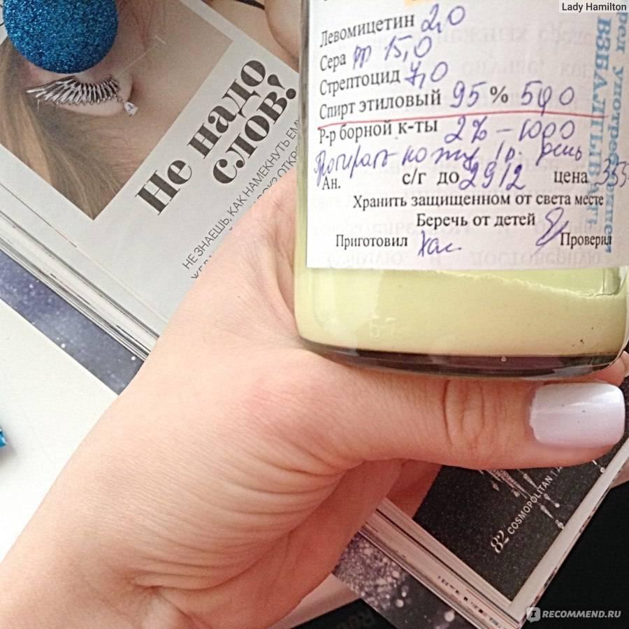 Рецепт болтушки от себорейного дерматита для лица