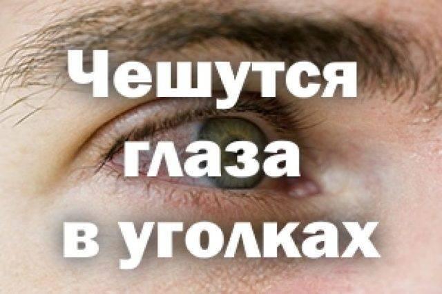 чешутся глаза в уголках около переносицы причины