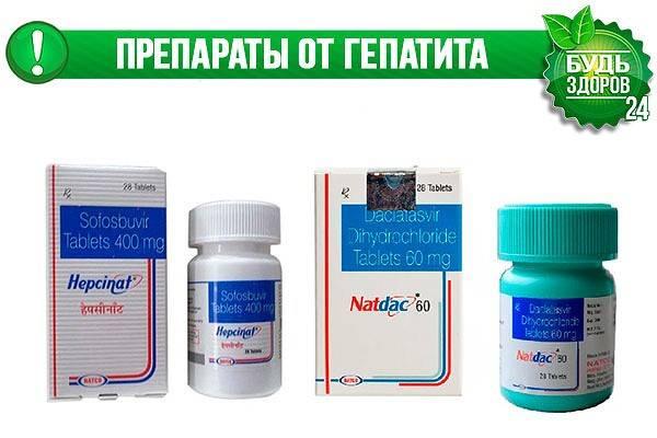 современное лекарство от гепатита с