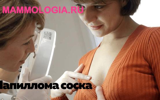 Мастопатия дает ли температуру