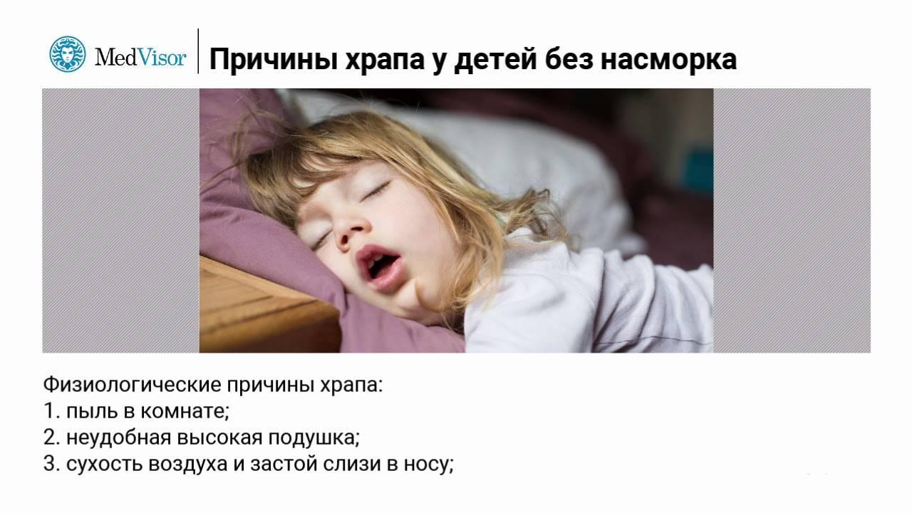 ребенок храпит ночью соплей нет