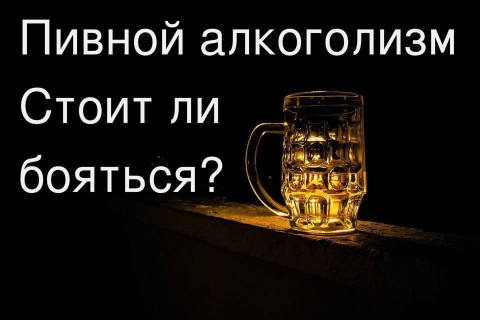 Вред пива: чем страшен пивной алкоголизм?