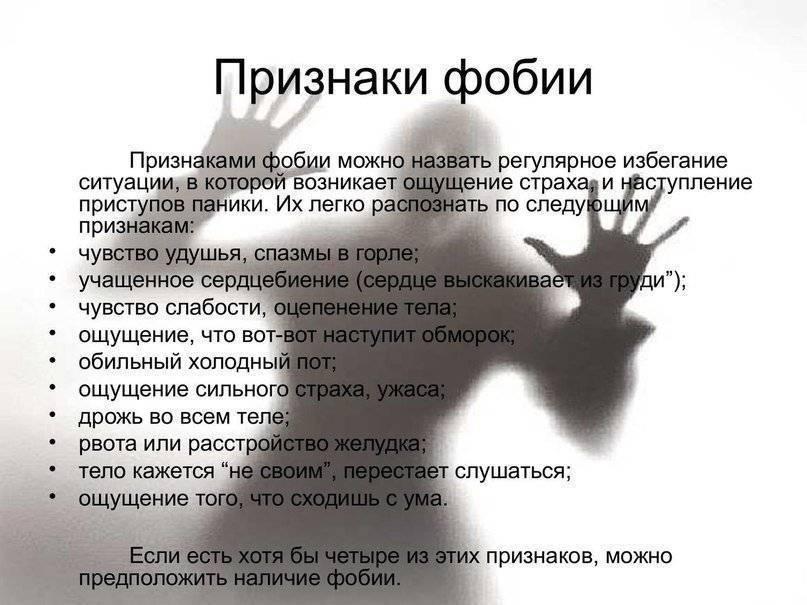 боязнь людей как называется фобия