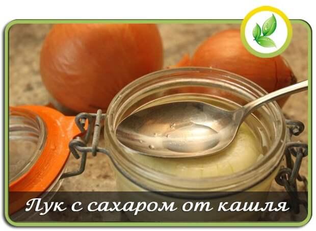 Рецепт от кашля лук с сахаром варить