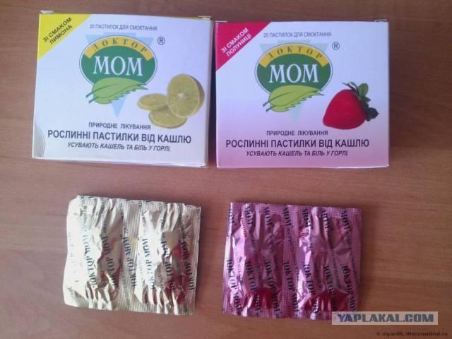 леденцы для горла при беременности