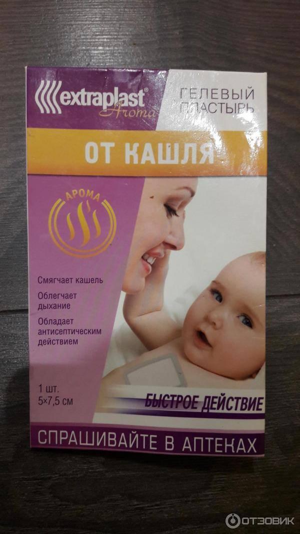 Лейкопластырь от кашля для детей инструкция