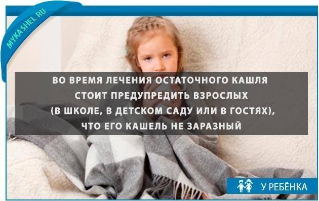 Остаточный кашель у ребенка: как лечить, сколько длится и опасен ли он