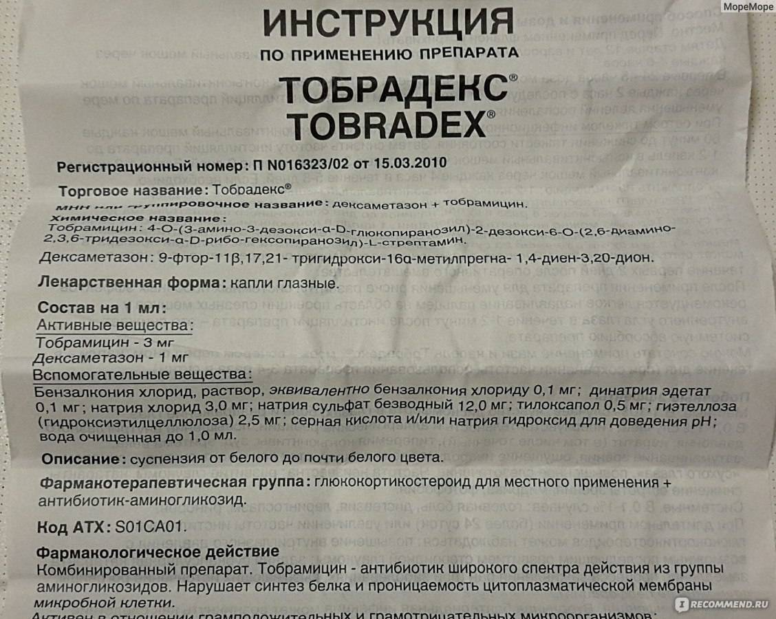 тобрадекс глазные капли инструкция по применению