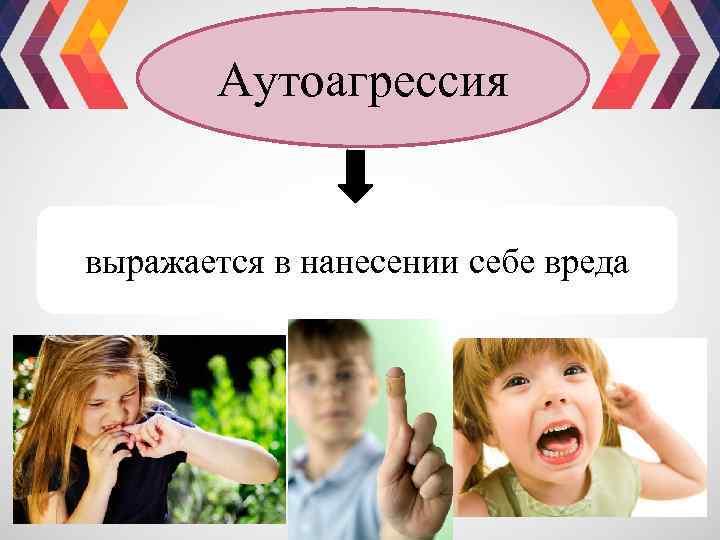 Аутоагрессия. симптомы, причины и профилактика аутоагрессии