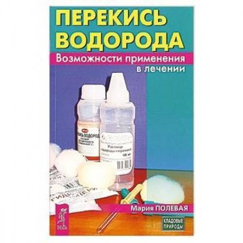 Лечение атеросклероза перекисью водорода