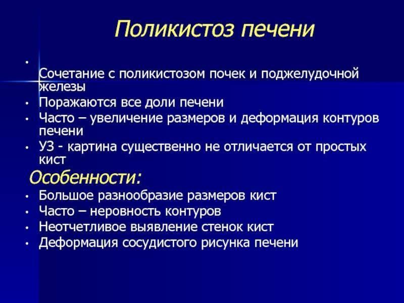 Поликистоз печени: симптомы, диагностика, лечение