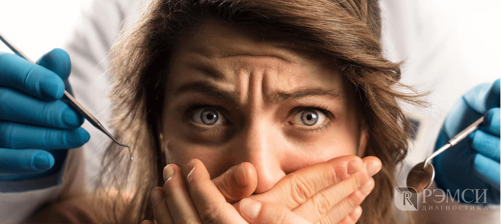 боязнь врачей фобия