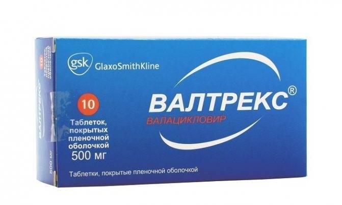 профилактика герпеса на губах таблетки