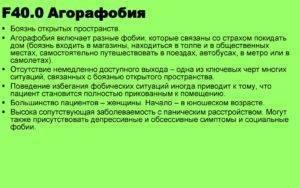 Лечение агорафобии (боязни открытого пространства)