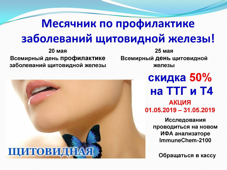 Средства профилактики заболеваний щитовидной железы